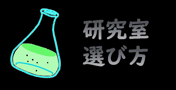 研究室選び
